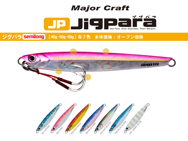 Major Craft Jigpara Semilong (Color:#01 Iwashi, Weight: 40gr)