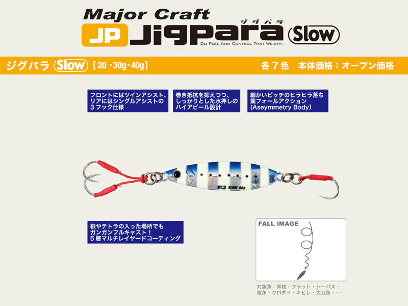 Major Craft JigPara Slow (Color:#43 Pink Gold, Weight: 60gr)