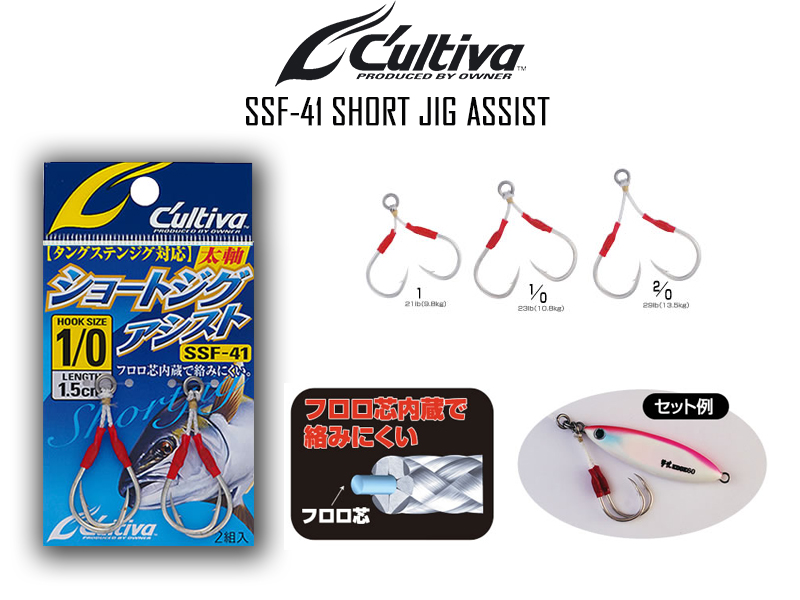 Cultiva SSF-41 Short Jig Assist (Size:1, Strength:9.6kg, Pack:2pcs)